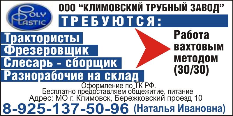 Работа стропальщиком вахтой в коми свежие вакансии на работа ру дать бесплатно объявление в газеты г.краснодара