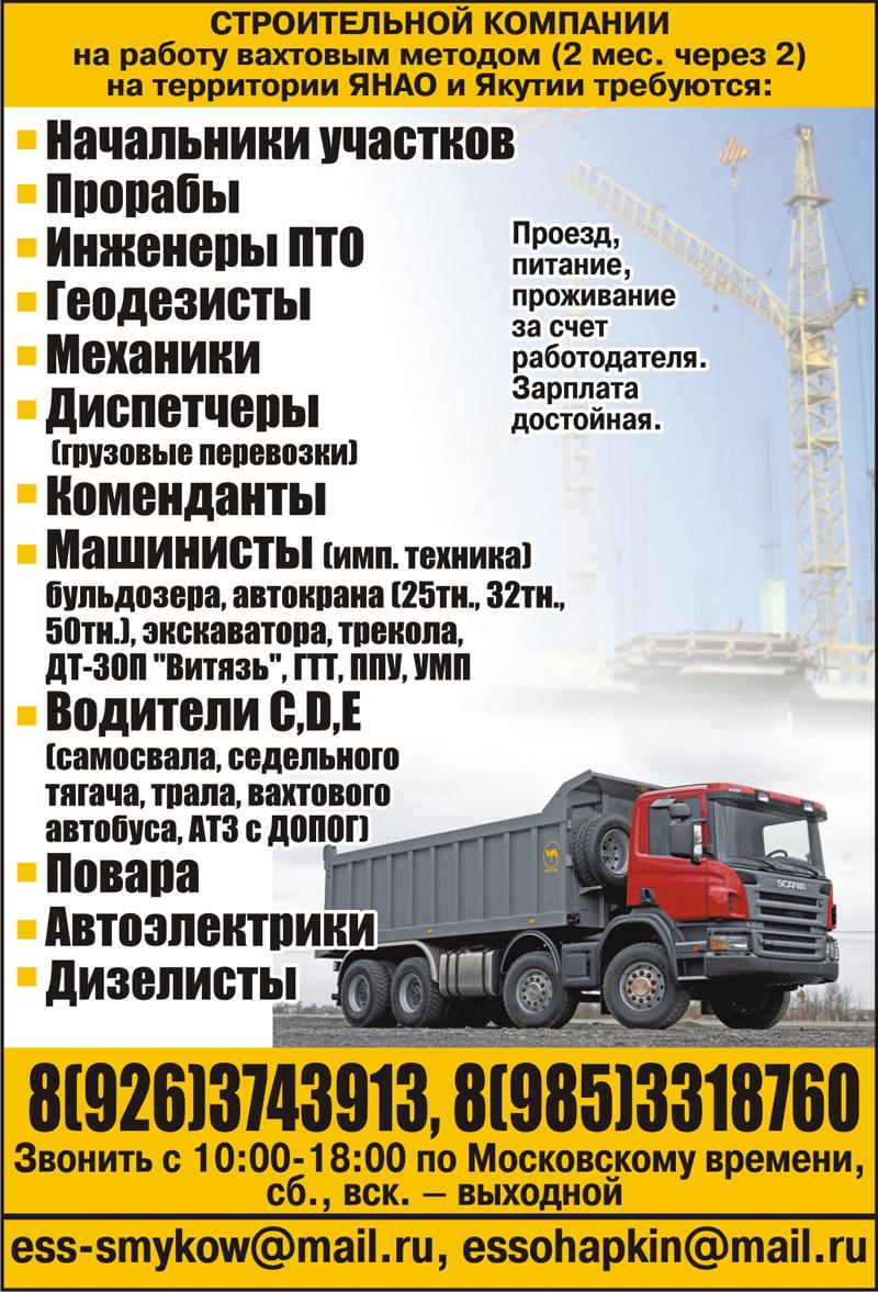 работа начальник участка в красноярске от прямых работодателей #10